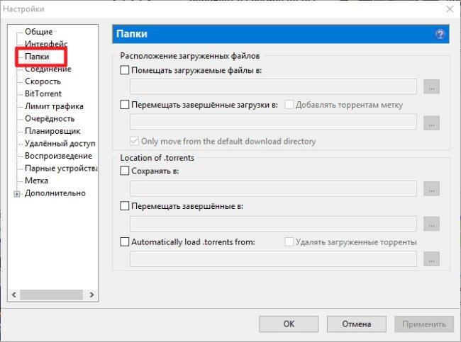 Папки для скачивания файлов
