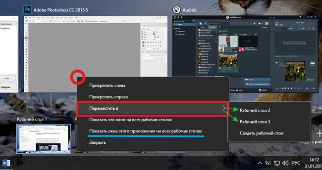Перемещение виртуальных десктопов