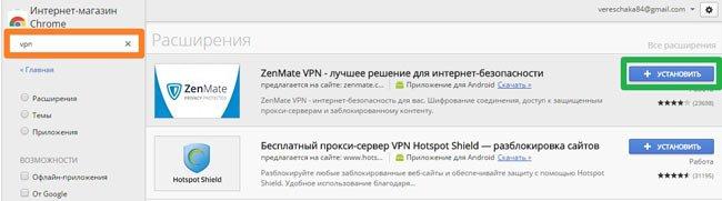 Запрос VPN