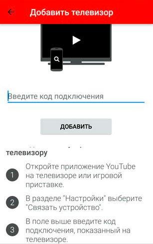 Активация Ютуб со смартфона