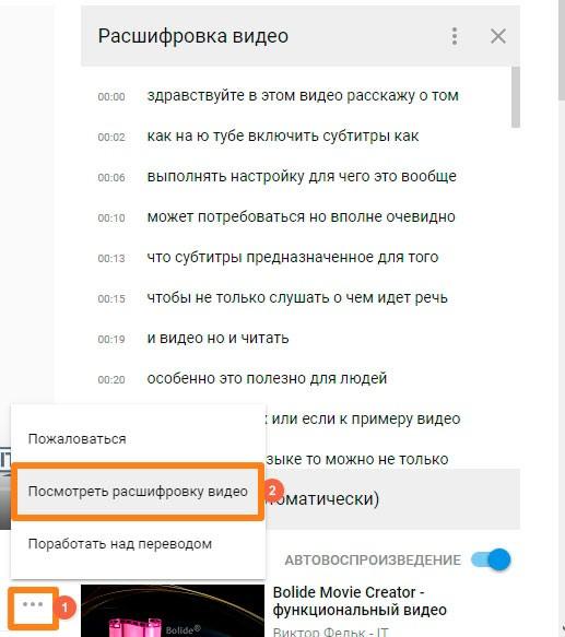 Текстовая расшифровка ролика