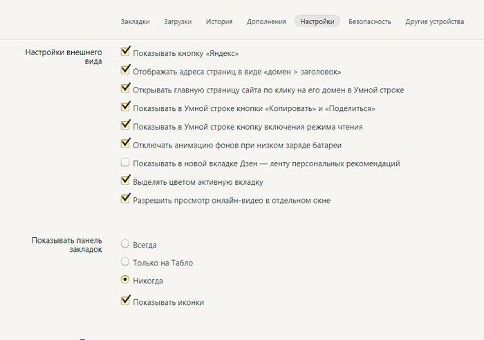 панель параметров браузера Яндекс