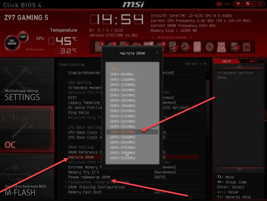 параметры ОЗУ в BIOS