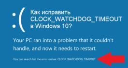 Как в Windows 10 исправить ошибку с кодом clock watchdog timeout, 5 способов