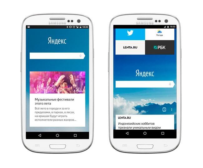Yandex Browser для Андроид