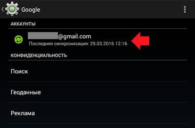 выбираем аккаунт гугл для синхронизации