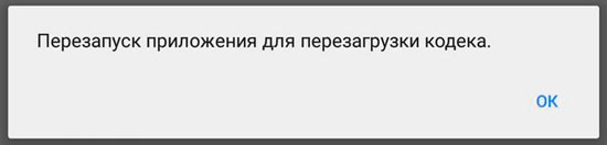 Предложение о перезапуске MX Player