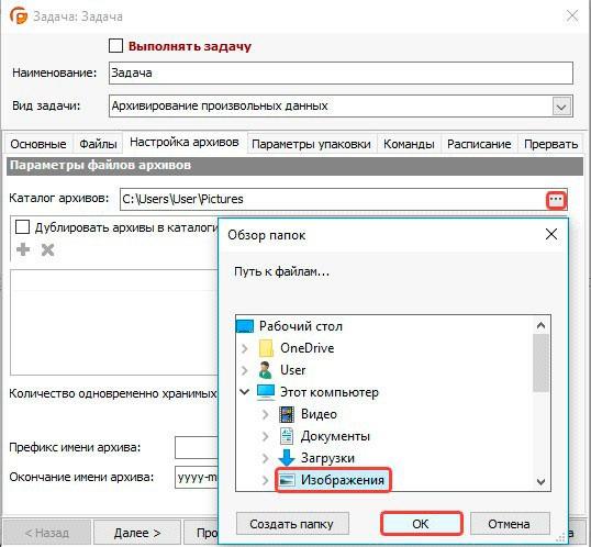 Настройка архивов Effector Saver