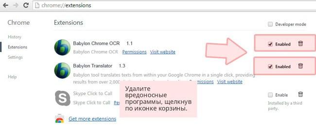Окно расширений Google Chrome с вирусом