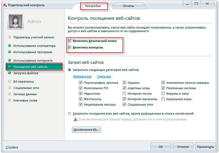 Контроль за посещением сайтов Kaspersky