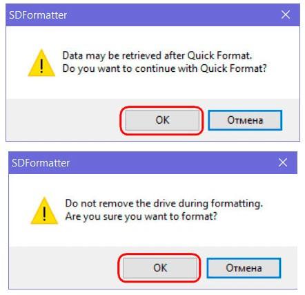 Окна предупреждения SD Formatter