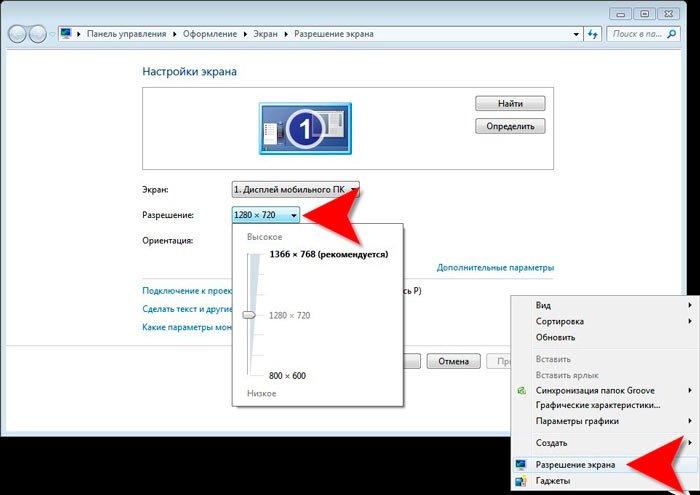 Опции разрешения Windows 7