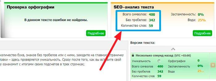 Статистика слов в Текст.ру