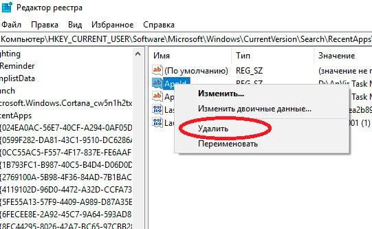 Удаление ключей в редакторе реестра