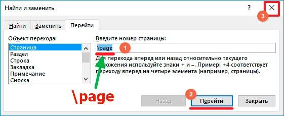 Запрос \page