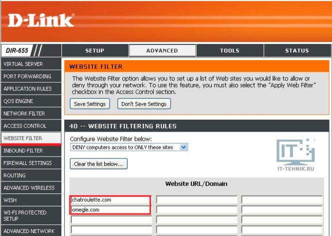 Фильтр URL в настройках роутера