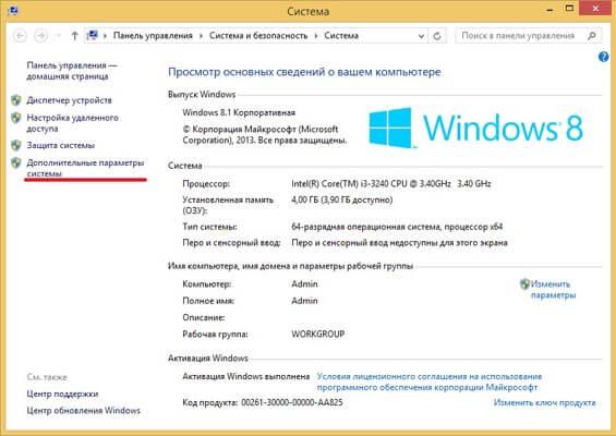 Окно свойств компьютера Виндовс 8