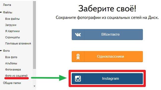 instagram в яндекс диске