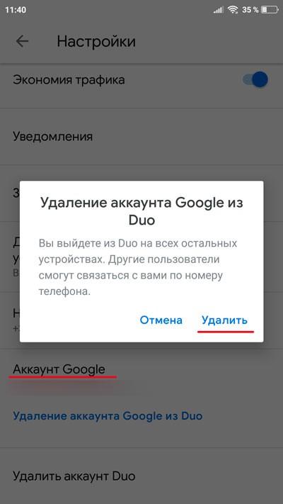 Отключение Google профиля в дуо