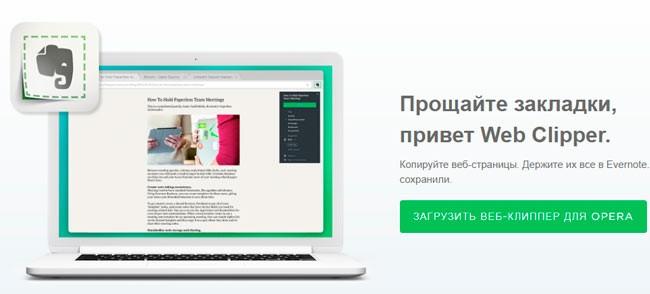 Официальная страница загрузки расширения Web Clipper