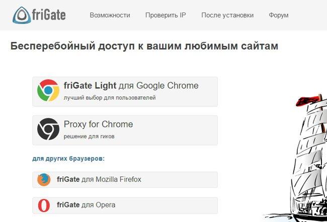 Провайдер заблокировал Oдноклассники - как зайти на сайт