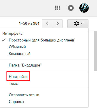 Меню параметров почты Гугл