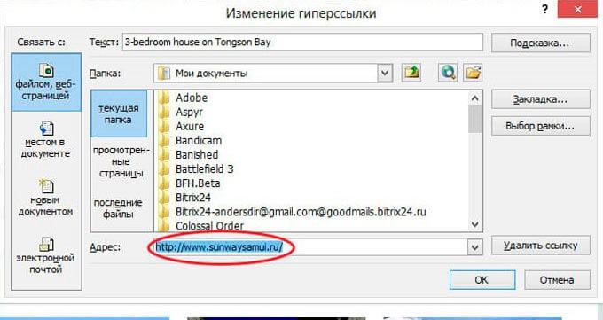 Поле ввода адрес ссылки в Аутлук