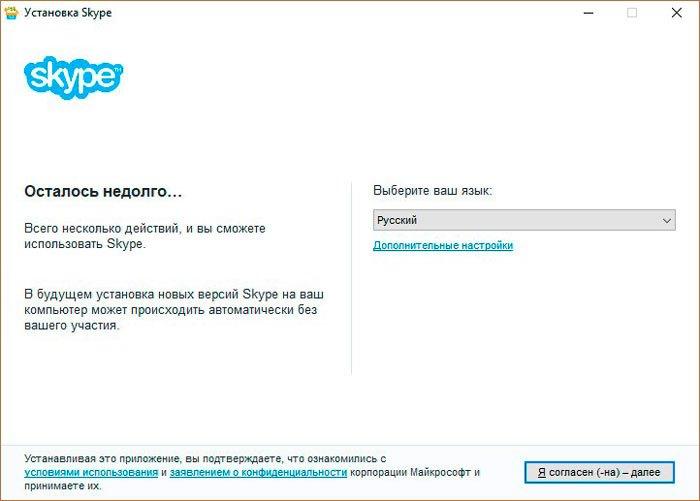 Выбор языка Skype