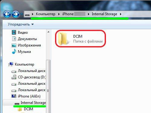 каталог DCIM с фото