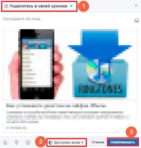 Как репостнуть на свою страницу FB