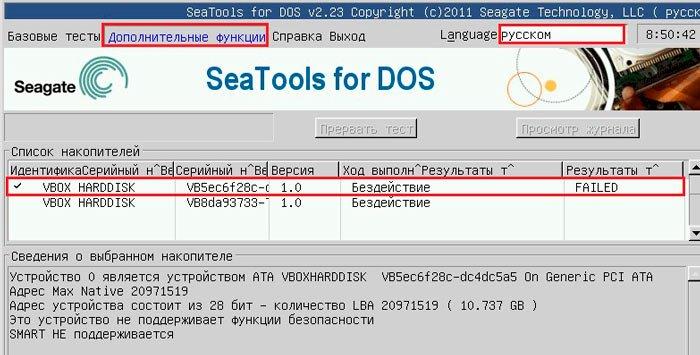 Окно программы SeaTools