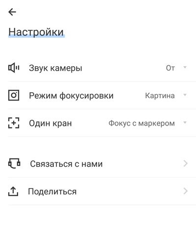 Настройки Magnifying Glass Android