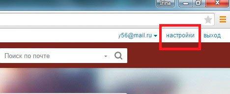параметры почтового ящика мейл ру