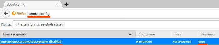 параметр extensions.screenshots.system