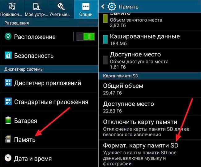 Удаление информации с SD в настройках Android