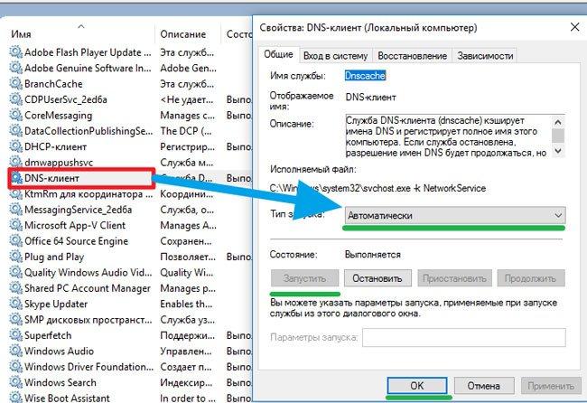 Окно параметров клиента DNS