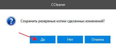 Окно создания копии реестра в СиКлинер