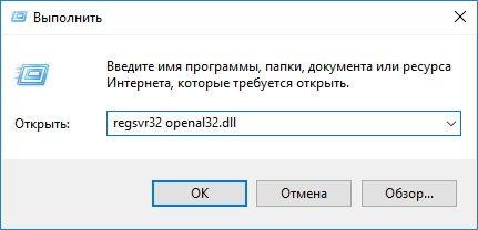 Команда regsvr32 openal32.dll