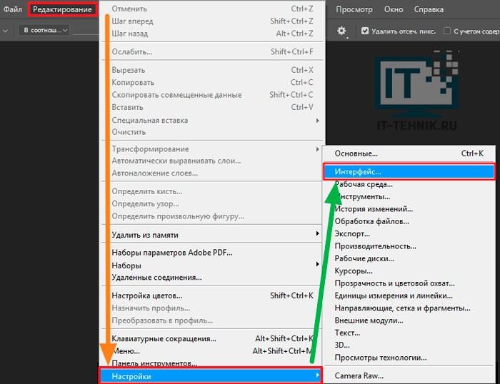 Параметры Фотошоп для изменения языка