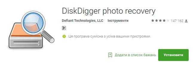 ДискДиггер фото рековери