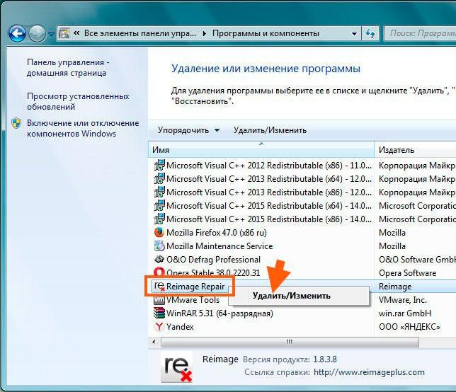 reimage repair в списке установленных программ