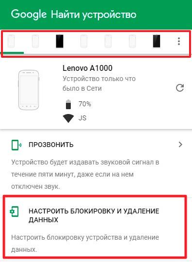 Сервис Гугл для поиска телефона и удаления данных