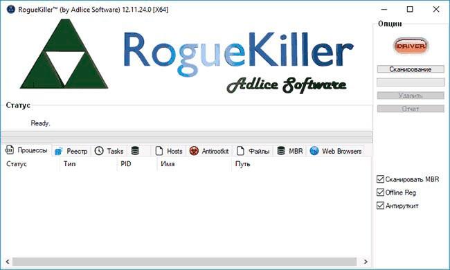 Старая версия программы Рогкиллер