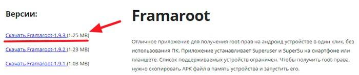 Сайт скачивания framaroot