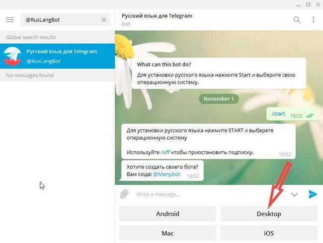 Указываем версию Desktop в Телеграм