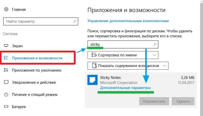 параметры - система - приложения и возможности