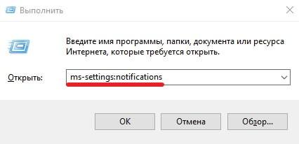 Запускаем опции уведомлений через службу ms-settings:notifications