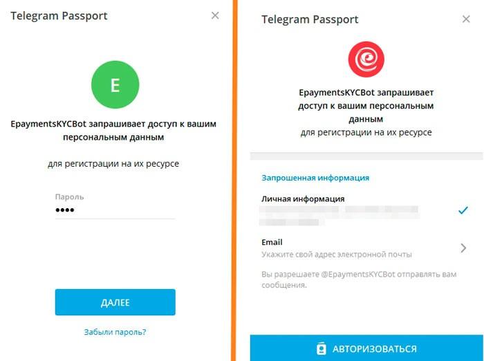 верификация с помощью телеграм паспорт