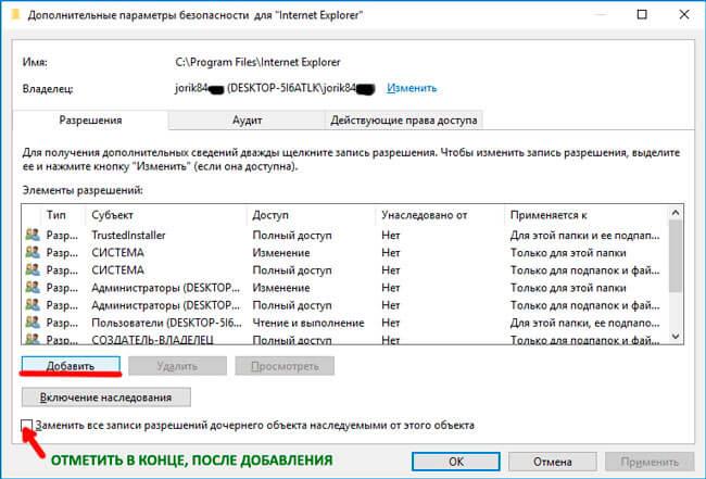 Процесс добавления юзера в перечень доверенных пользователей