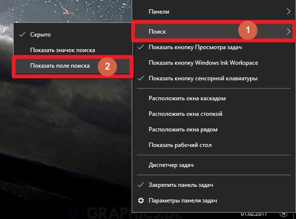 Включение поисковой панели Windows 10